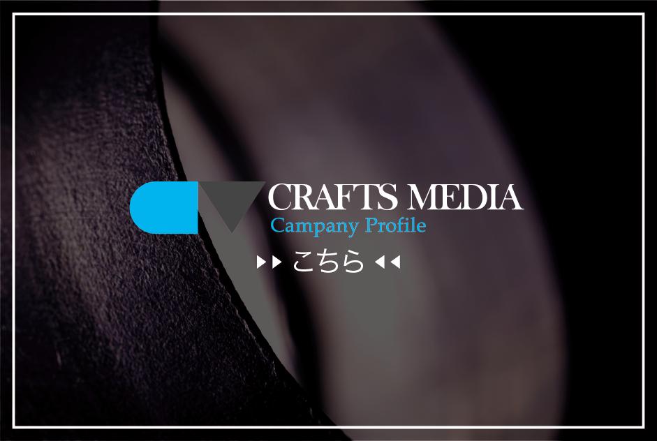 CRAFTS MEDIA